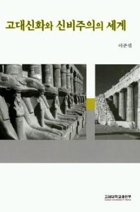 고대신화와 신비주의의 세계