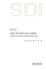 서울형 사회적기업의 성과 및 정책방향(2012)