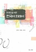 외국인을 위한 한국어 외래어