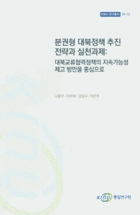분권형 대북정책 추진 전략과 실천과제: 대북교류협력정책의 지속가능성 제고 방안을 중심으로