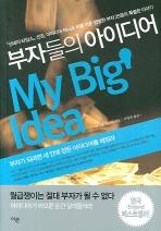 부자들의 아이디어 (MY BIG IDEA)