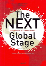 THE NEXT GLOBAL STAGE