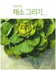 수산나의 채소 그리기