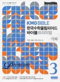 KMO Bible 한국수학올림피아드 바이블 프리미엄. 3: 기하