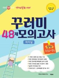 아이앤아이 꾸러미 48제 모의고사 파이널 수학(초6-중등)