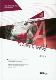 FTA협정 및 법령해설(2019)