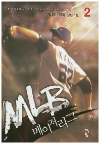 MLB 메이저리그. 2