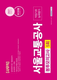 2021 NCS 서울교통공사 사무직 5회분 봉투모의고사(하반기)