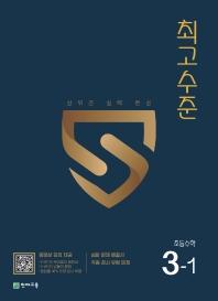 최고수준 초등 수학 3-1(2022)