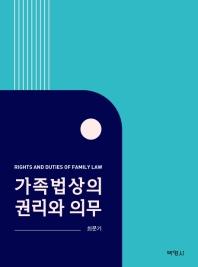 가족법상의 권리와 의무