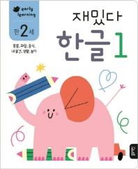 재밌다 한글. 1(만2세)
