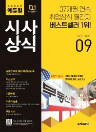 취업에 강한 에듀윌 시사상식(2020년 9월호)