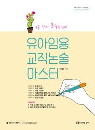 유아임용 교직논술 마스터(2021)