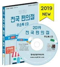 전국 편의점 주소록(2019)(CD)