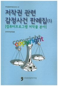 저작권 관련 감정사건 판례집. 1(컴퓨터프로그램 저작물 분야)
