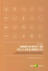 남북협력시대 북한특구 개발 비즈니스 모델 및 협력방안 연구