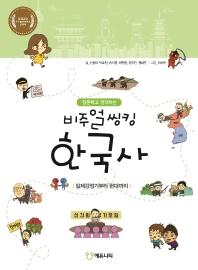 비주얼씽킹 한국사 : 일제강점기부터 현대까지