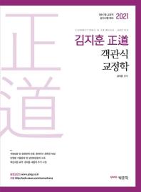 김지훈 정도 객관식 교정학(2021)