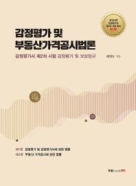 감정평가 및 부동산가격공시법론(감정평가사 2차)(2021)
