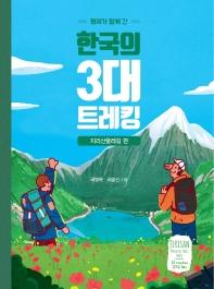 형제가 함께 간 한국의 3대 트레킹: 지리산 둘레길 편