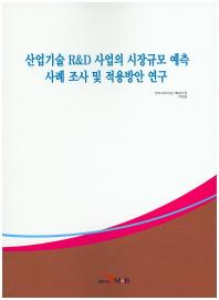 산업기술 R&D 사업의 시장규모 예측 사례 조사 및 적용방안 연구