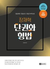 장재혁 단권화 형법(2020)