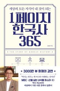 세상의 모든 지식이 내 것이 되는 1페이지 한국사 365