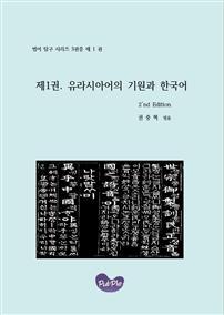유라시아어의 기원과 한국어