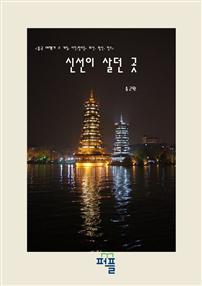 <중국여행기 2: 계림, 서안, 화산, 황산, 항주> 신선이 살던 곳