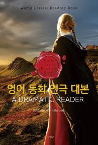 영어 동화 연극 대본, A DRAMATIC READER (영어원서)