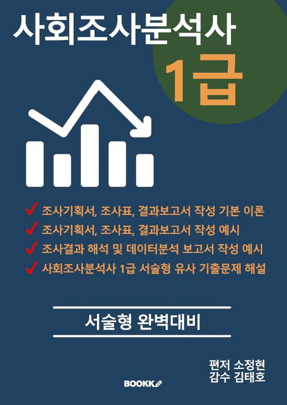 사회조사분석사 1급 서술형 완벽대비