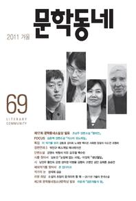 계간 문학동네 2011년 겨울 통권 69호