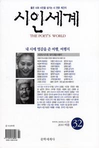 시인세계 2010년 여름(32호)