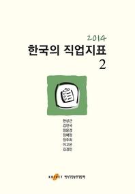 2014 한국의 직업지표. 2