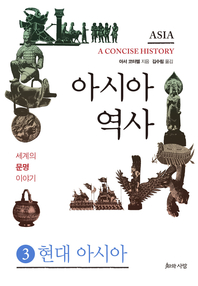 아시아 역사 3부  현대 아시아