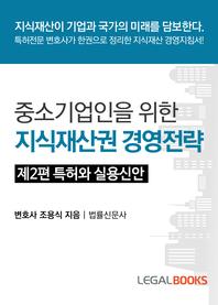 중소기업인을 위한 지식재산권 경영전략.  제2편 특허와 실용신안