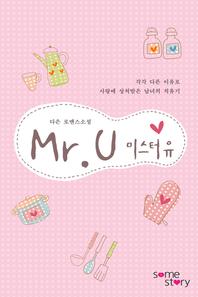미스터 유(Mr.U)