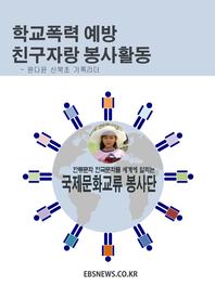 학교폭력 예방 친구자랑 봉사활동(원다윤 서울신북초등학교 기록리더)