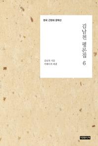 김남천 평론집. 6