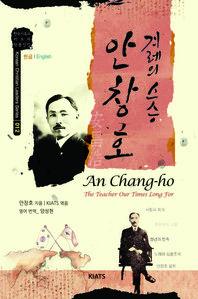 한국기독교 지도자 작품선집 12 겨레의 스승 안창호