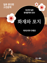 화재와 포치 - 일본 중단편 고전문학 035