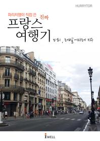 파리지앵이 직접 쓴 진짜 프랑스 여행기 레알-마레 지구 편