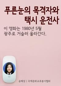 윤혜성의 영화산책, 푸른 눈의 목격자와 택시 운전사