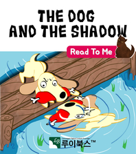 The Dog and the Shadow - 인터랙티브 읽어주는 동화책