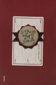 투기꾼들을 위한 멤버십 트레이닝 - 최인석 장편소설