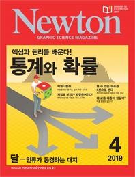 월간 뉴턴 Newton 2019년 04월호