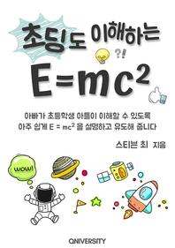 초딩도 이해하는 E=mc²