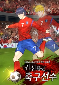귀신들린 축구선수. 8