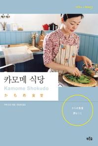 카모메 식당(e오디오북)