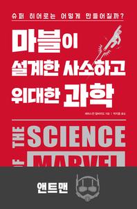 마블이 설계한 사소하고 위대한 과학-엔트맨